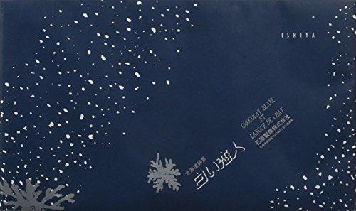 Ishiya - Shiroi Koibito White Chocolate Cookie 18piece - Very Popular Souvenir Sweet From Hokkaido