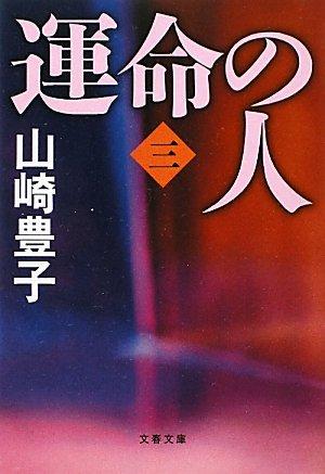 運命の人〈3〉 (文春文庫)
