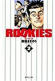 ROOKIES 2 (集英社文庫―コミック版)