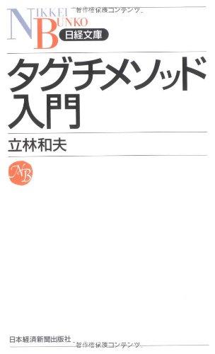 タグチメソッド入門 (日経文庫)