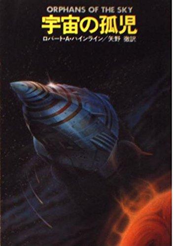 宇宙の孤児 (ハヤカワ文庫 SF 281)