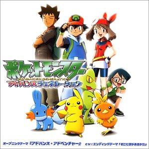 Pokemon Advance Adventure