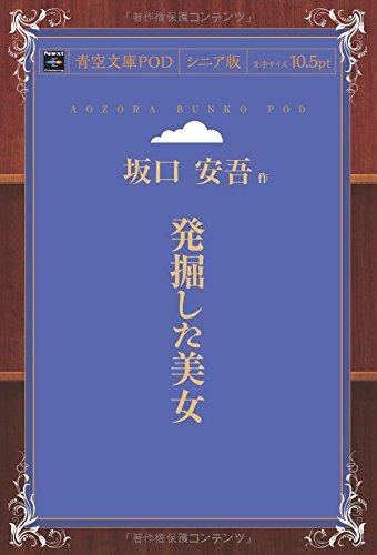 発掘した美女 (青空文庫POD(シニア版))