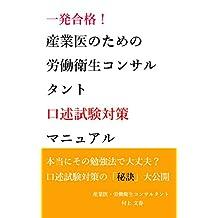 sangyouinotamenoroudoueiseikonsarutantokoujyutusikenmanyuaru: ippatsugoukakusurutamenohiketsu (Japanese Edition)