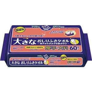 (業務用20セット) ds-1914605 日本製紙クレシア アクティ大きなおしりふきタオル 60枚入 ds-1914605 B075Z44TPH, 下津町:7809f214 --- kutter.pl