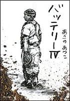 バッテリー〈4〉 (角川文庫)