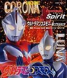 Ultraman Cosmos: Theme Song