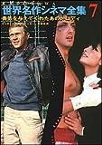 KADOKAWA世界名作シネマ全集〈第7巻〉「勇気を与えてくれたのあのメロディ」―「大脱走」「ロッキー」