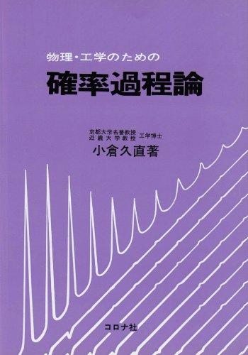 物理・工学のための確率過程論
