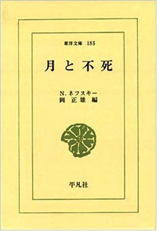 月と不死 (東洋文庫 (185))