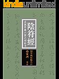 阴符经:成就苏秦六国之相的书(国学网原版点注,孙家洲审定)