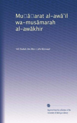 muarat-al-awil-wa-musmarah-al-awkhir-arabic-edition