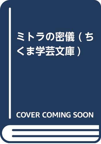 ミトラの密儀 (ちくま学芸文庫)