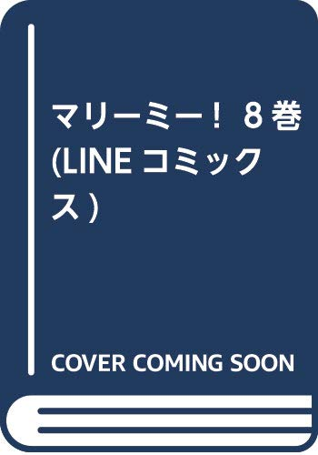 マリーミー!  8巻 (LINEコミックス)