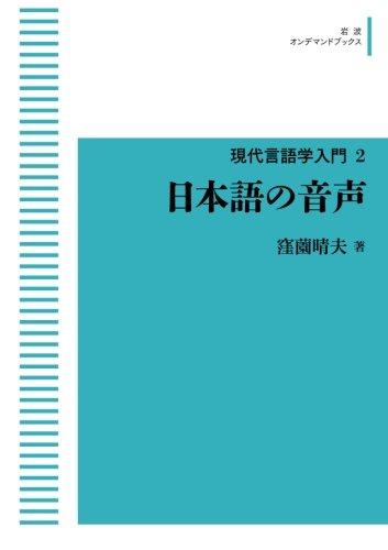 日本語の音声【現代言語学入門】 (岩波オンデマンドブックス)