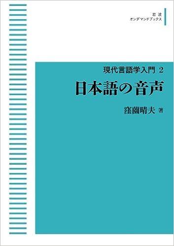Book Japan English audio [introduction to the IML language] (Iwanami on demand books)