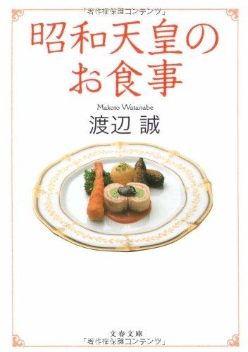 昭和天皇のお食事 (文春文庫)