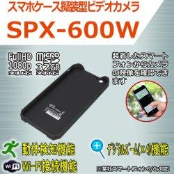 スマホケース擬装型ビデオカメラ 6/6s対応 Wifi機能搭載でスマホで見れる デジタル4倍ズーム機能搭載[SPX-600W]