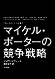 〔エッセンシャル版〕マイケル・ポーターの競争戦略