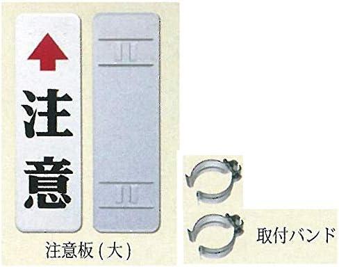 注意板 大(支柱φ76.3用取付バンド付) 600×180 1.0t 鋼板