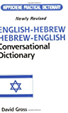 Hippocrene Practical English-Hebrew, Hebrew-English Conversational Dictionary: Romanized (Hippocrene Practical Dictionary)