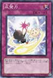 Yu-Gi-Oh / Counterforce (Common) / Order of Chaos (ORCS-JP064) / A Japanese Single individual Card