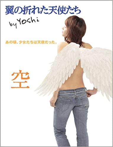 翼の折れた天使たち 空 | Yoshi ...