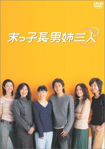 Amazon | 末っ子長男姉三人 DVD-...
