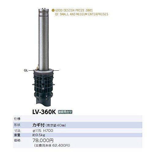 サンポール リフターボラード LV-360K セラミック塗装   B00AEGVYI2