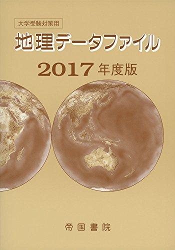 大学受験対策用 地理データファイル 2017年度版