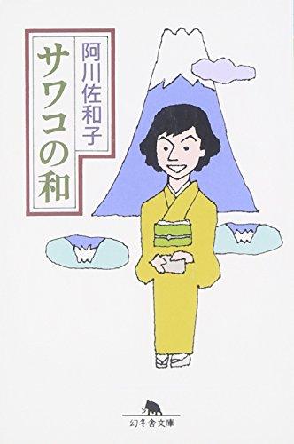 サワコの和 (幻冬舎文庫)