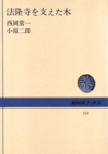 法隆寺を支えた木 (1978年) (NHKブックス〈318〉)