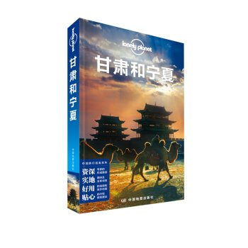Lonely Planet Lonely Planet Travel Guide Series: Gansu and Ningxia(Chinese Edition) PDF