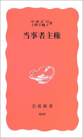 当事者主権 (岩波新書 新赤版 (860))