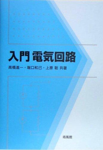 Download Nyūmon denki kairo PDF