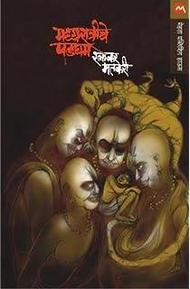 Gahire Pani Book