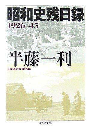 昭和史残日録 1926‐45 (ちくま文庫)