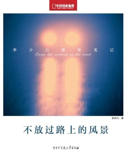 Seize the Beautiful Scenery on the WayPhotographic Notes of Li Shaobai (Chinese Edition) pdf epub