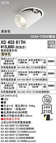オーデリック/M形ダウンライト XD403617H 電源装置別売 B07T95CJDN