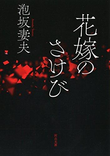 花嫁のさけび (河出文庫 あ 28-1)