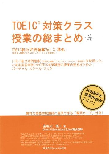 TOEIC 対策クラス授業の総まとめ