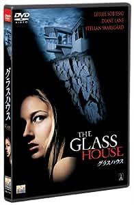 グラスハウス [DVD]