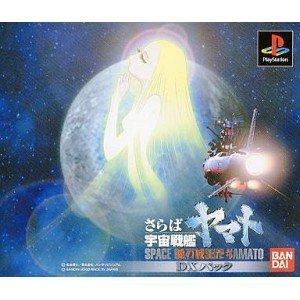 Space Battle Cruiser Yamato: Ai no Senshitachi [Deluxe Pack] [Japan Import]
