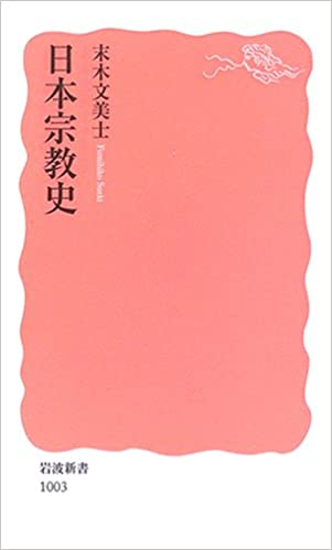 末木文美士さんの『日本宗教史』大変刺激的でした! - はてな ...