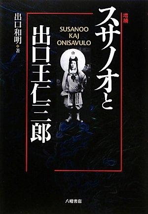 Susano to deguchi onisaburo.