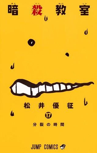暗殺教室 17 (ジャンプコミックス)
