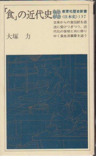 「食」の近代史 (1979年) (教育社歴史新書―日本史〈137〉)