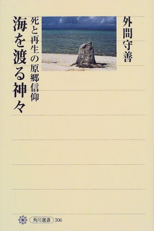海を渡る神々  死と再生の原郷信仰 (角川選書)