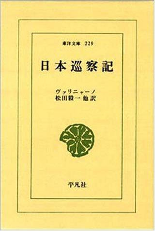 日本巡察記(東洋文庫 229)