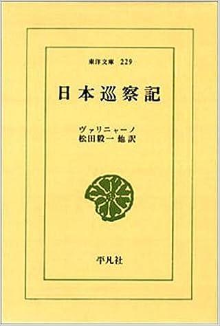 Amazon.co.jp: 日本巡察記(東洋文庫 229): ヴァリニャーノ, 松田 毅 ...